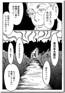 20170419【岩手建設業協会】我らイワケン株式会社_ページ_09